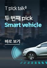 T pick talk 두 번째 pick Smart vehicle 바로 보기