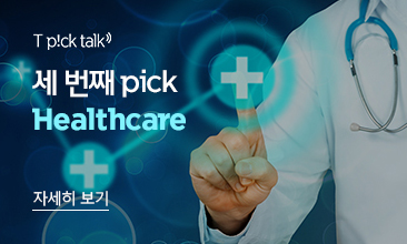 T pick talk 세 번째 pick 'Healthcare' 자세히 보기