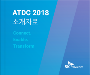 ATDC 2018 소개자료 - Connect. Enable. Transform