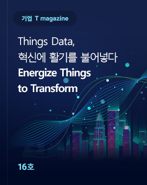 기업 T magazine 16호 - Things Data, 혁신에 활기를 불어넣다. Energize Things to Transform