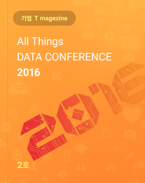 기업 T magazine 2호 - All Things DATA CONFERENCE 2016