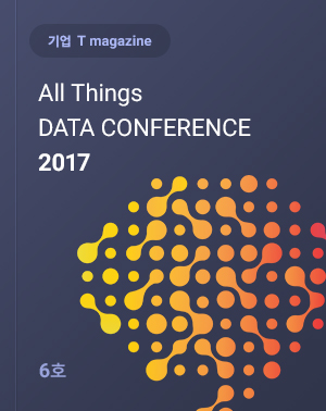 기업 T magazine 6호 - All Things DATA CONFERENCE 2017