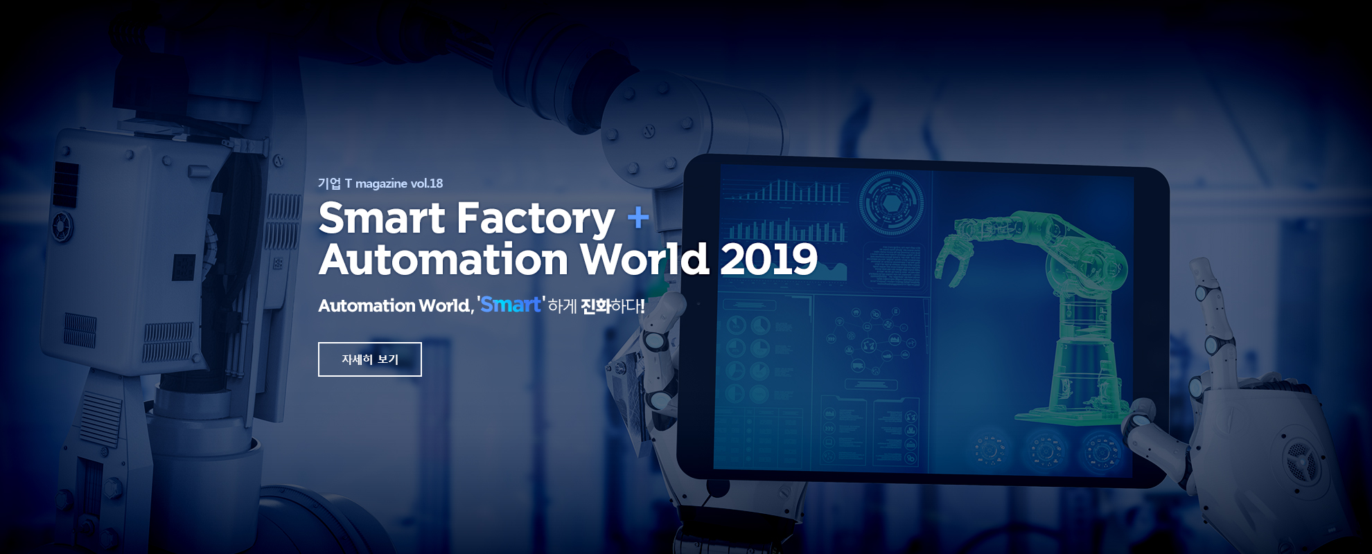 Smart Factory+Automation World 2019 Automation World, 'Smart'하게 진화하다!