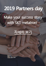 2019 Partners day Make your success story with SKT metatron! 자세히보기