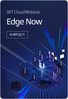 SKT Cloud Webinar Edge Now 자세히 보기
